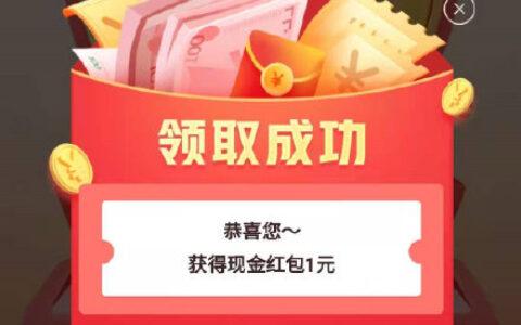 【平安银行】反馈平安口袋银行app,88会员日有抽红包
