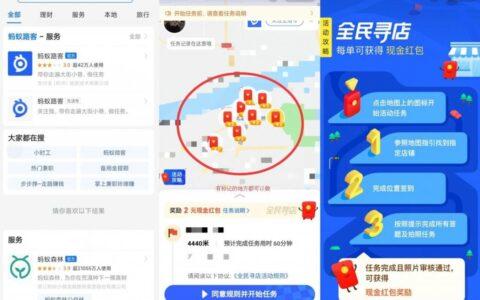 """新一期寻店领2元,支付宝app红包->首页搜索""""蚂蚁路客"""