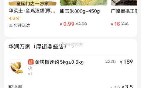 坐标东莞/深圳美团外卖 华润万家,领取169-50券,买榴