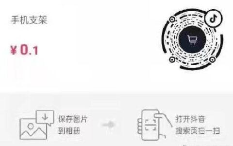 【抖音】手机支架0.1
