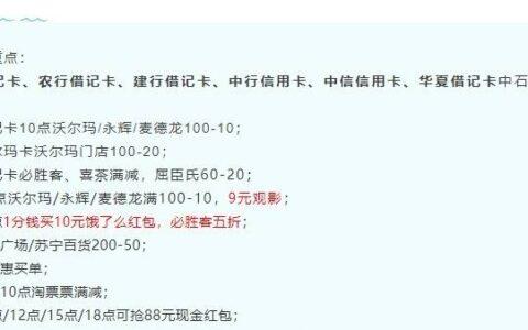 7月25日周日,邮储9元观影、光大五折必胜客、民生五折惠买单券等!