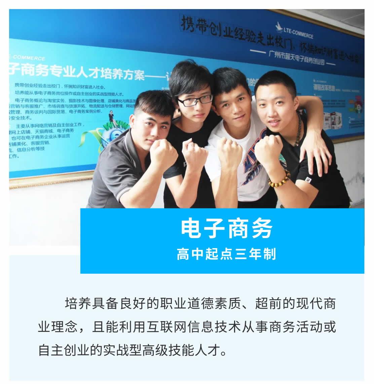 专业介绍 _ 电子商务(高中起点三年制)-1_r1_c1.jpg