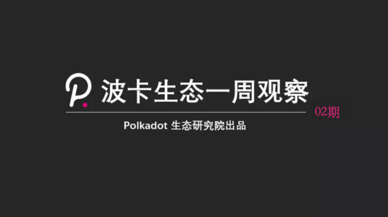 机构为何看好波卡;平行链功能已接入Kusama,只欠东风