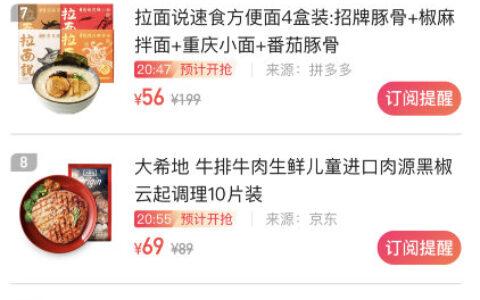 【腾讯视频】app首页轮播图鹅外惊喜,直播间购物车最