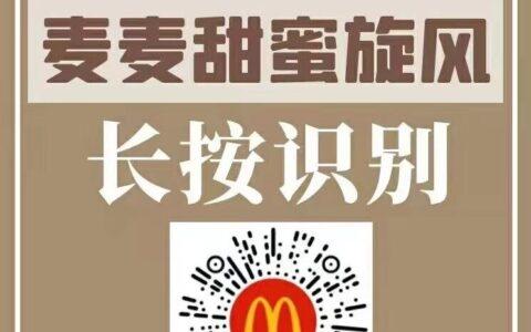 免费领麦当劳麦旋风微信扫码,填写口令:麦麦甜蜜旋