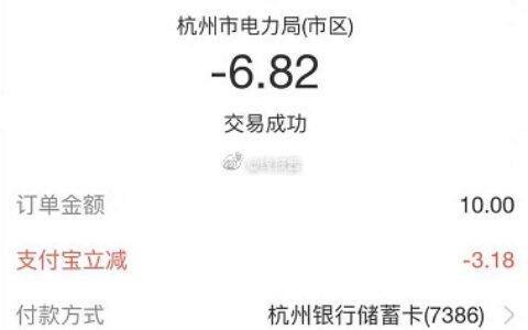 在支付宝生活缴费交电费10元用杭州银行支付,随机立减