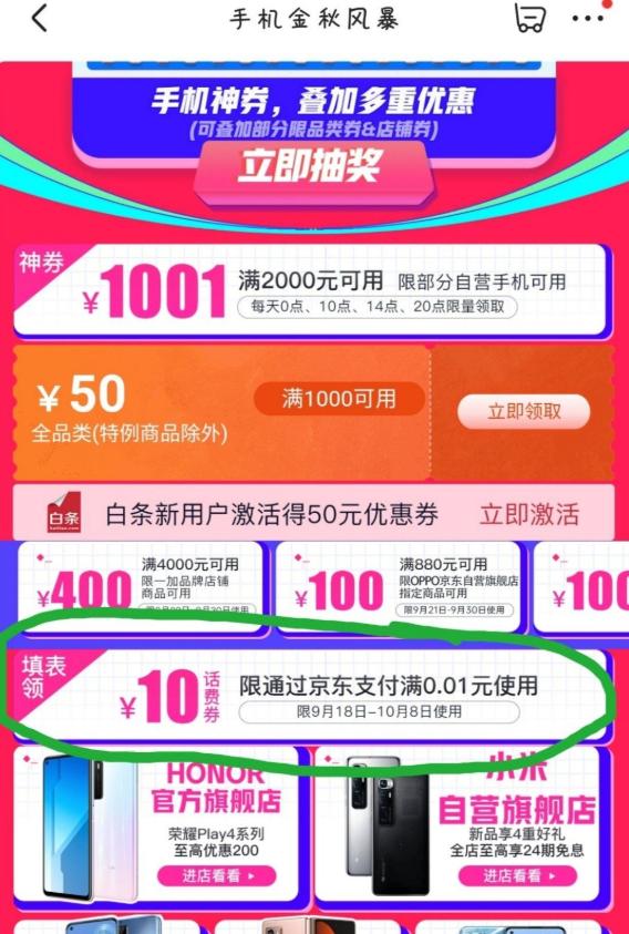 京东app撸10元话费券