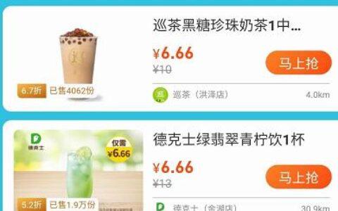 美团有6.66的奶茶,划算可以撸,你周边的所有奶茶店只
