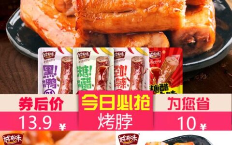 吃货福利!淦!【诚有味食品旗舰店】13.9=诚有味糖