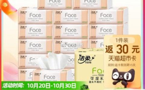 【猫超】洁柔粉Face抽纸3层100抽30包洁柔抽纸Face抽纸