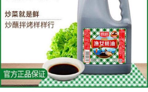 【拼多多】厨邦渔女蚝油2.27kg【13.89】