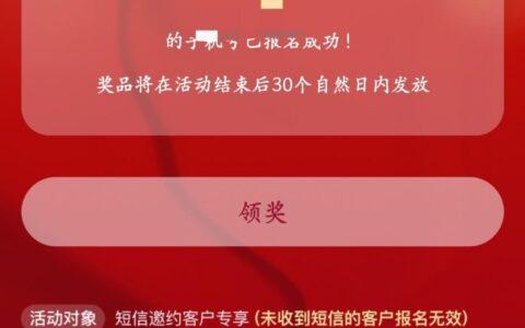中国银行立满200减100立减金