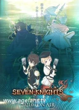 七骑士 革命 -英雄的继承者-