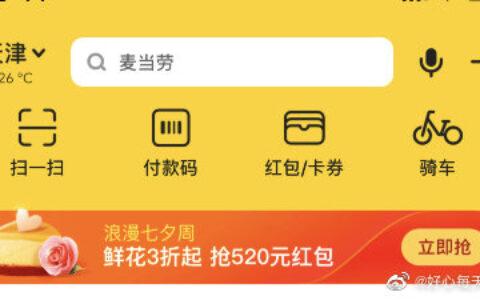 【美团】app首页抢520红包,10点有30-13.14券和520组