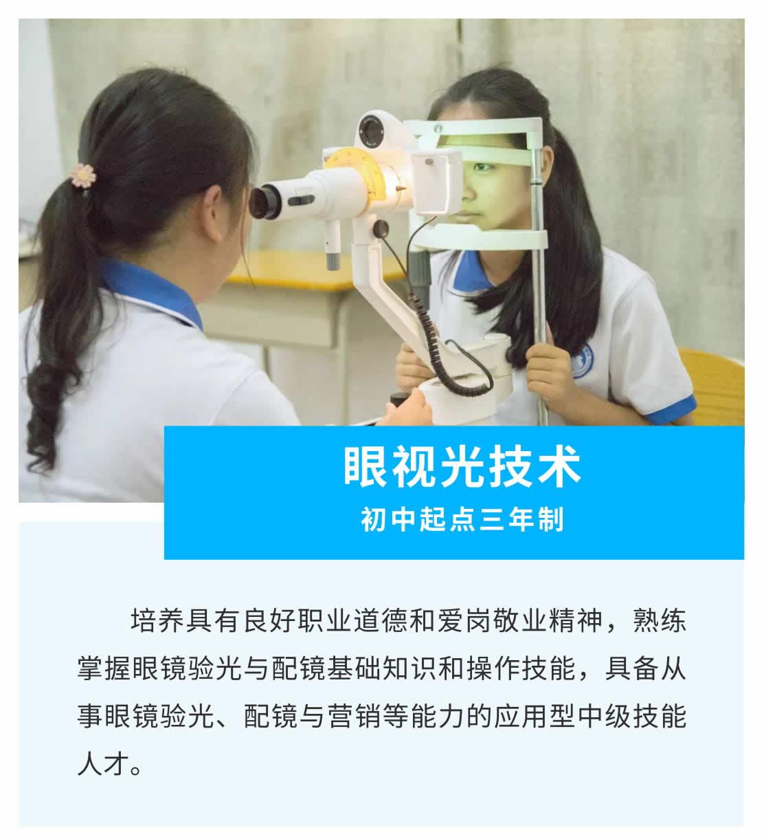 眼视光技术(初中起点三年制)-1_r1_c1.jpg
