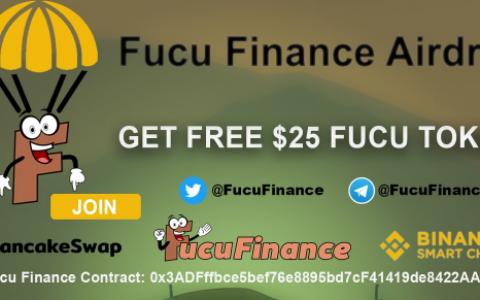 Fucu Finance:随机抽选2000名用户空投,每人25币价值25美金!