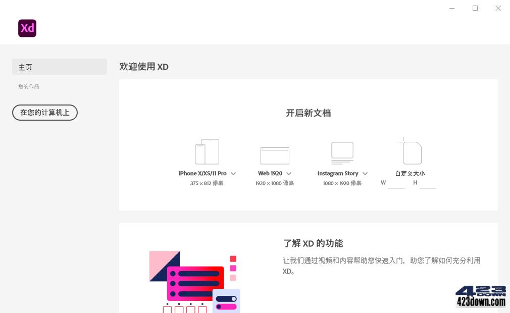 交互设计软件Adobe XD 2021 v42.0 Repack