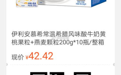 百亿补贴,伊利安慕希常温希腊风味酸牛奶黄桃果粒+燕
