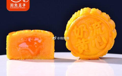 冠先王子流心奶黄月饼6饼【14.9】冠先王子流心奶黄月