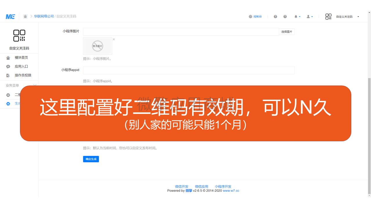 【公众号应用】自定义关注码V1.0.0公众号应用,支持扫码关注弹出图文及小程序卡片 公众号应用 第7张