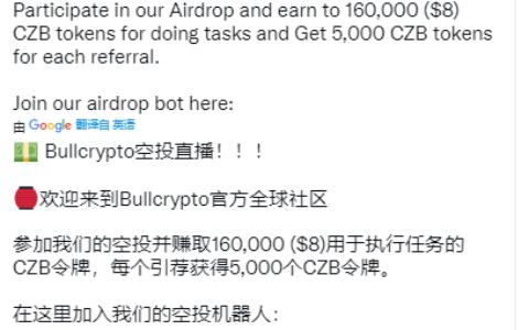 Bullcrypto:完成推特电报任务获空投16万代币CZB,推荐1人得5000CZB
