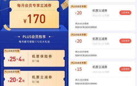 京东PLUS领170元机票大礼包->打开跳转APP参与->每月可