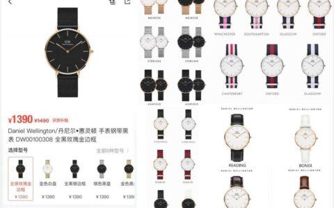 识货App上,单块手表卖1390元,天猫旗舰店做活动也要1