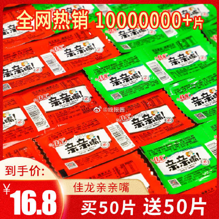 佳龙旗舰店,亲嘴麻辣片60片【11.8】佳龙辣条亲亲嘴麻