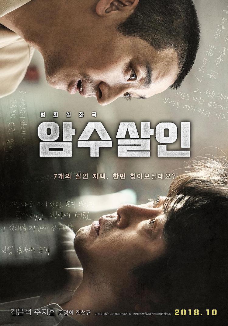 朱智勋《暗数杀人》电影评价:虽有缺点,但符合期待