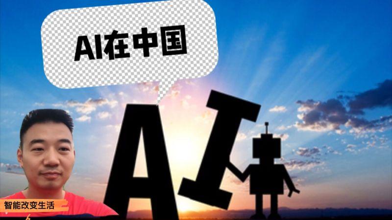 生活中人工智能,到底能改变我们什么?未来AI科技将颠覆想象
