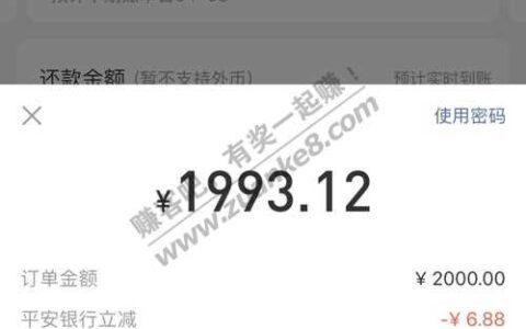 支付宝xing/用卡还款,选平安储蓄卡减6.88