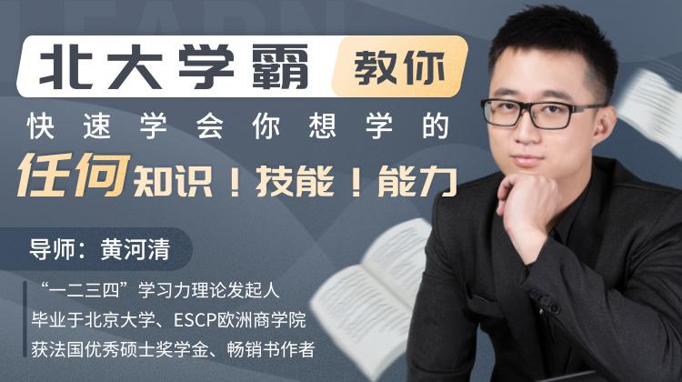 唯库网,黄河清:北大学霸教你快速学会你想学的任何知识!技能!能力!会员免费下载学习