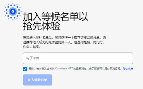 Coinbase的NFT来了,填写邮箱地址加入候补白名单!