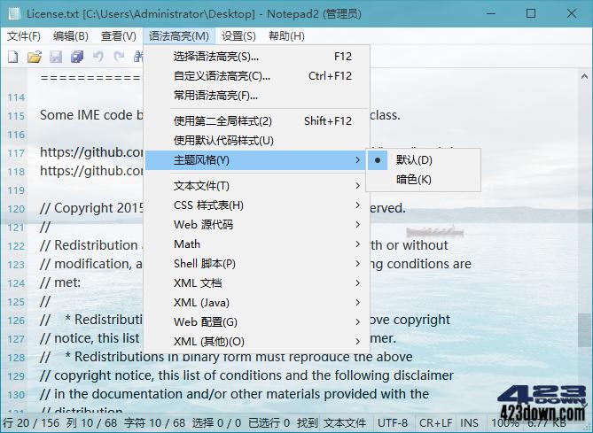 Notepad2 v4.21.07(r3826) 简体中文绿色版