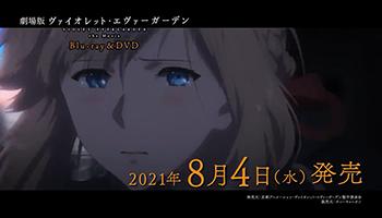 剧场版动画「紫罗兰永恒花园」BD将于8月4日发售