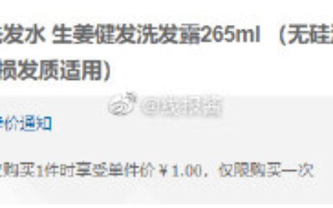 1+运费卷滋源氨基酸洗发水 生姜健发洗发露265ml (无