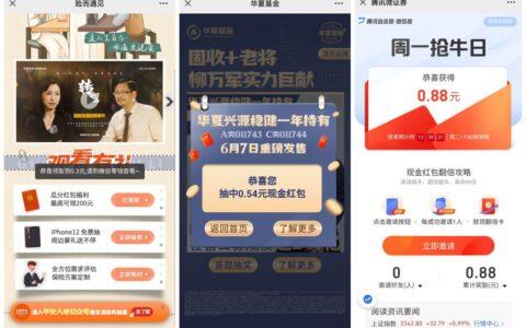 【转】腾讯自选股领取随机微信红包(共3个)
