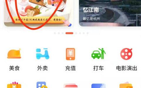 【建行生活app】反馈杭州地区领27-26下午茶券
