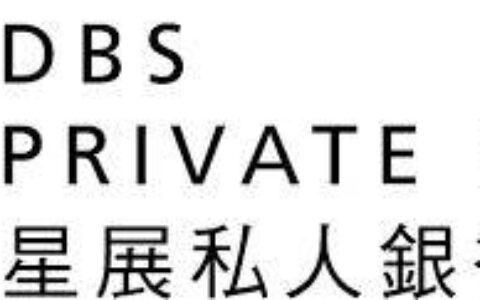 星展私人银行推出亚洲首个银行支持的加密信托服务