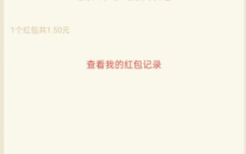 【首发】wx最少1.5