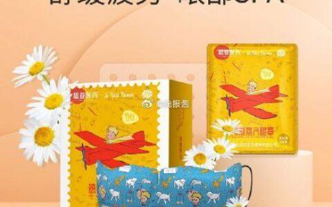 超亚热敷舒缓蒸汽眼罩30片【29.9】超亚蒸汽眼罩