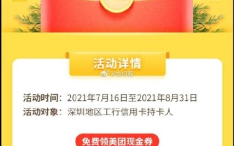 工行信用卡限制深圳地区,可领美团券,位置如图