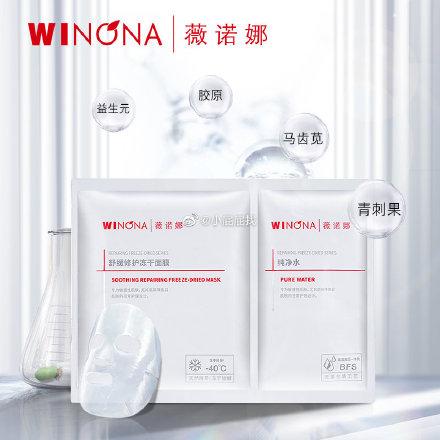 薇诺娜舒缓修护冻干面膜1片,符合9.9 【u先派样】薇诺