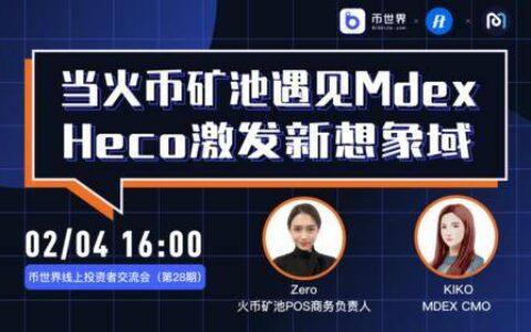 当火币矿池遇见Mdex,Heco激发新想象域
