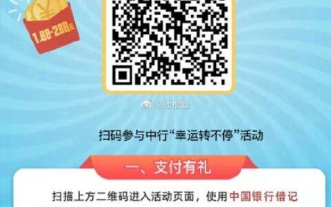 限中国银行上海用户参加,支付0.01抽微信立减金
