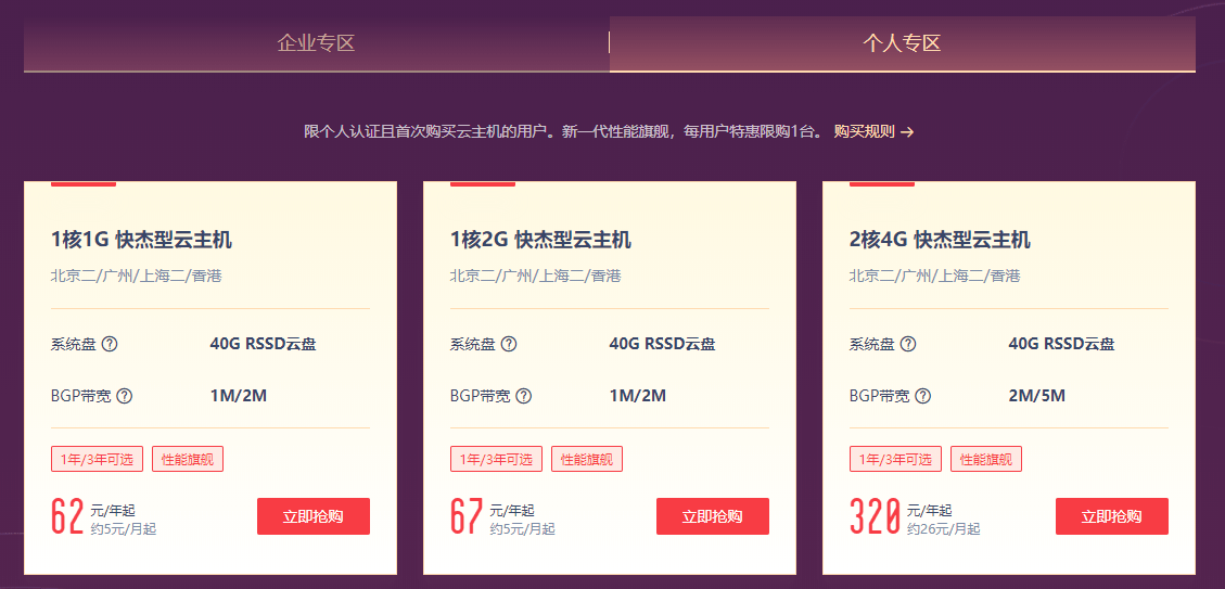 UCloud大促62元1年云服务器