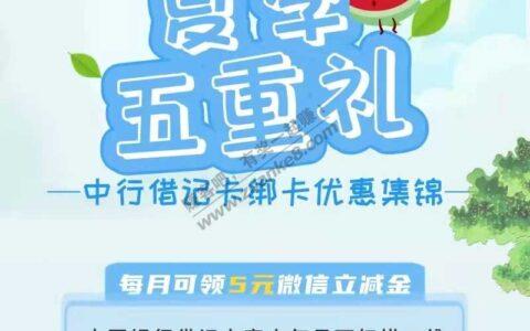 深圳中行,最低5元,最高88元微信立减金