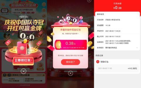 """打开手机淘宝APP搜""""天猫活力中心""""->弹窗红包雨抽->"""