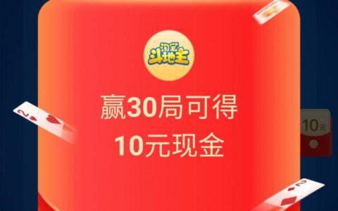 淘宝10红包,受邀