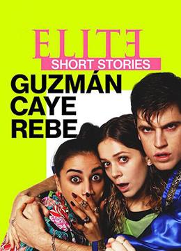 名校风暴短篇故事:胡兹曼、卡耶塔娜与瑞贝卡